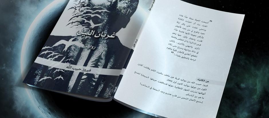 مراجعة رواية: غربان الليل - فيروز حبيب الله