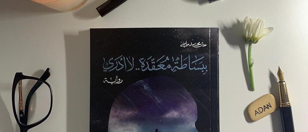 ببساطة معقدة لا أدري - عدن محمد ماضي