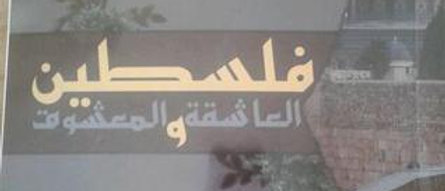 فلسطين العاشقة والمعشوق - عبد الله غالب البرغوثي