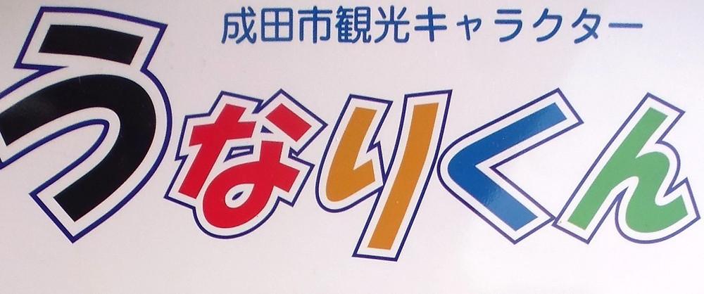 Cartello con Hiragana, Katakana e Kanji