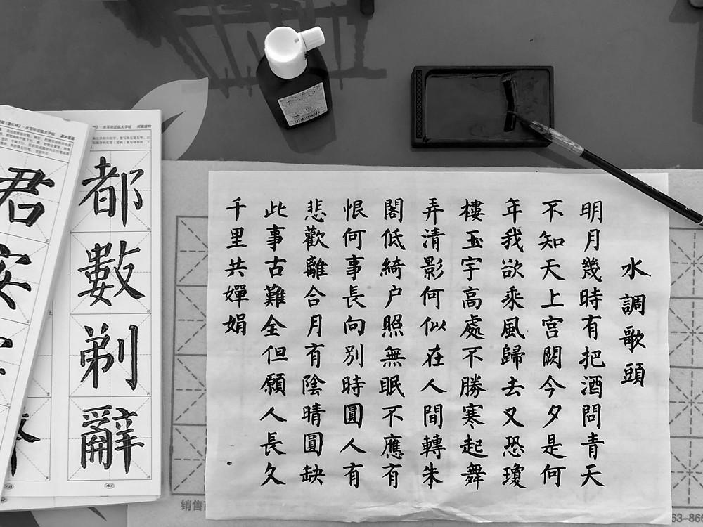 Lista dei Kanji