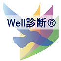 Well診断🄬.png