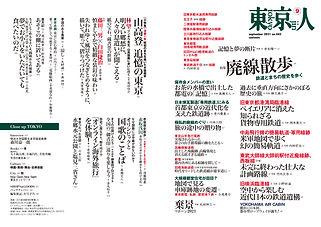 Tokyojin09_contents.jpg