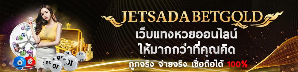jetsadabet gold banner.png