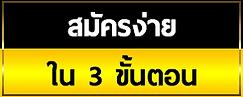 register 3 step.png