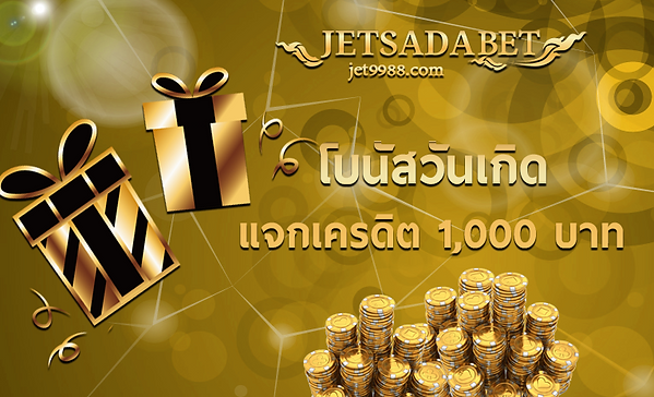 birthday bonus 9988.png