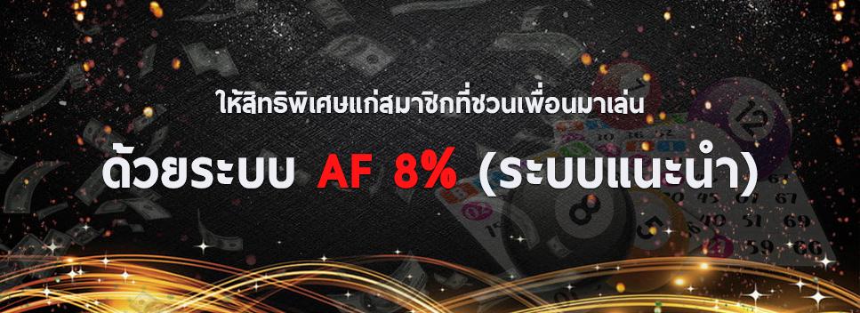 af8%.png
