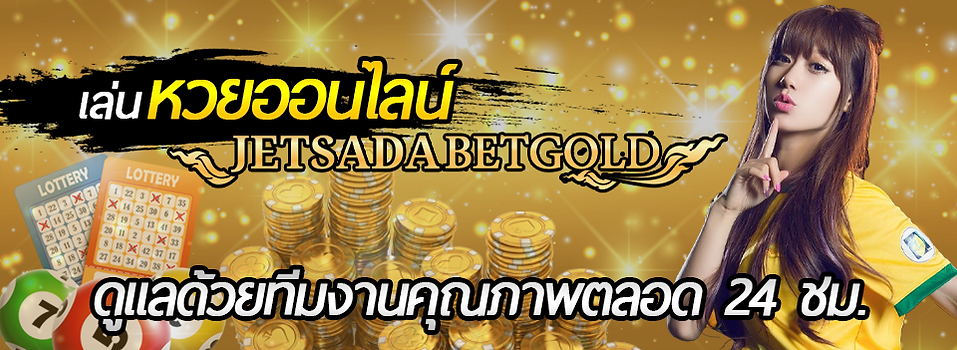 jetsadabet gold banner-1.png