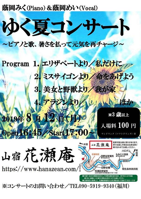 ゆく夏コンサート.jpg