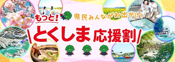 motto-tokushima.png