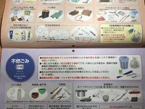 Chuyện phân loại rác ở Nhật Bản
