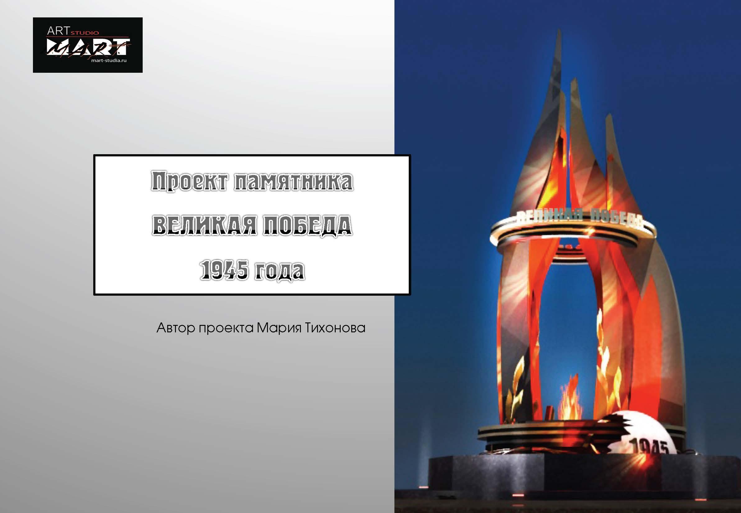 памятник ВЕЛИКАЯ ПОБЕДА