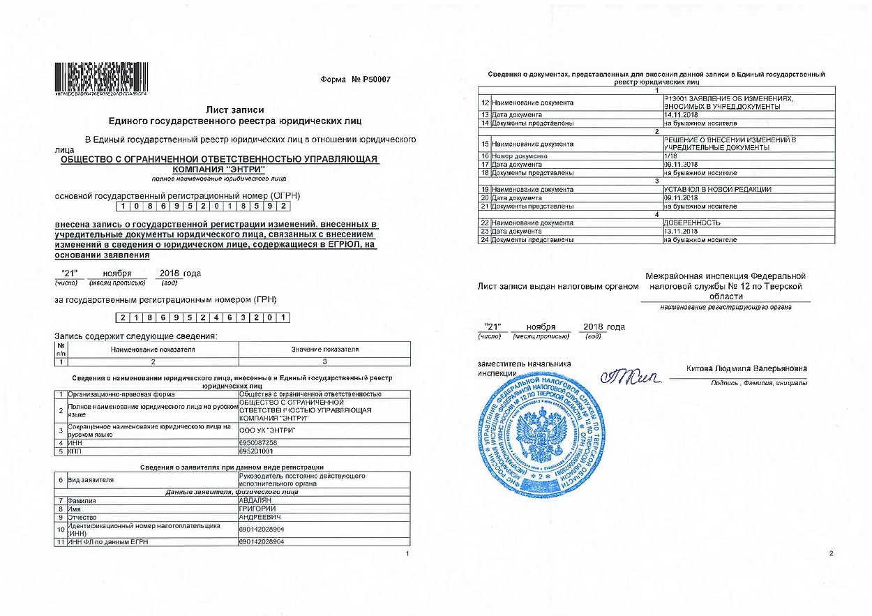 ЕГРЮЛ (1)-001.jpg