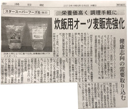 新潟日報に掲載されました