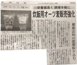 新潟日報で紹介されました