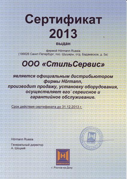 Сертификат 2013.JPG