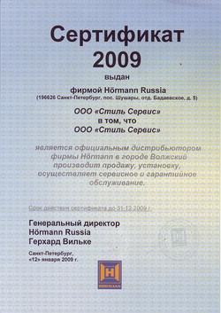 Сертификат 2009.JPG