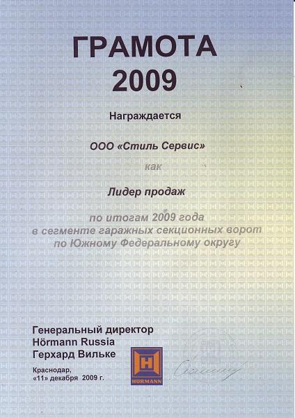 Грамота 2009.JPG