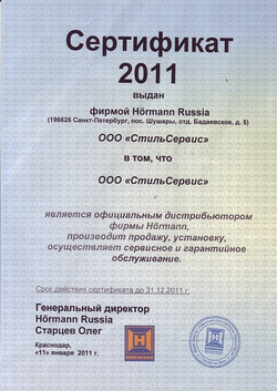 Сертификат 2011.JPG