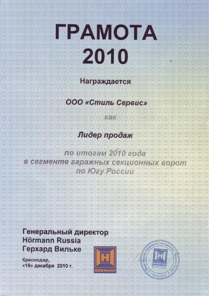 Грамота 2010.JPG
