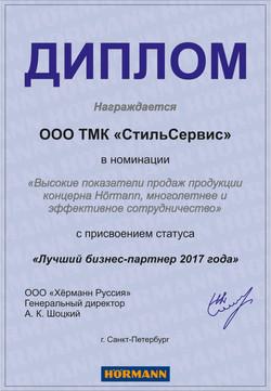Диплом 2017