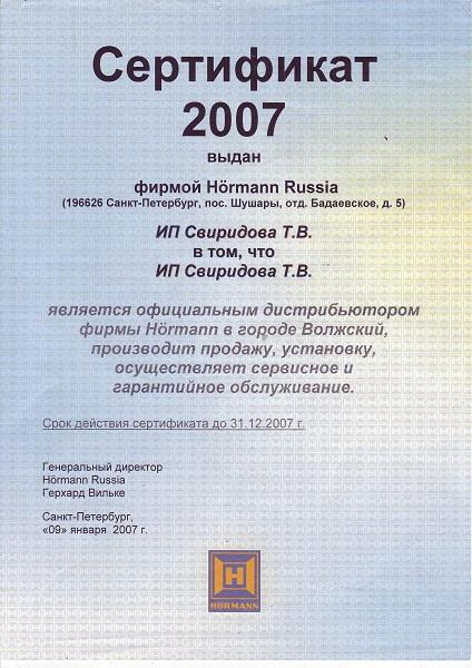 Сертификат 2007.JPG