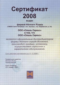Сертификат 2008.JPG