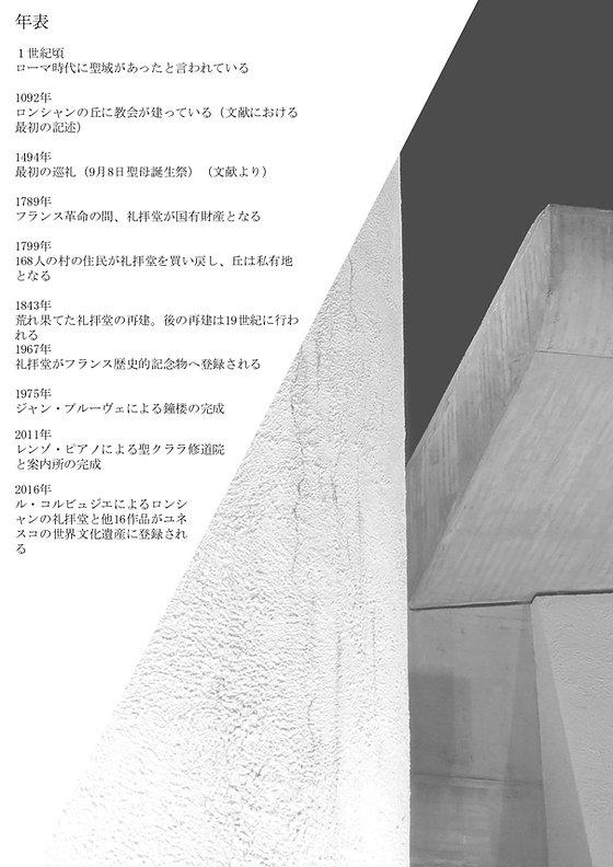 presentation_japan-version_p5.jpg