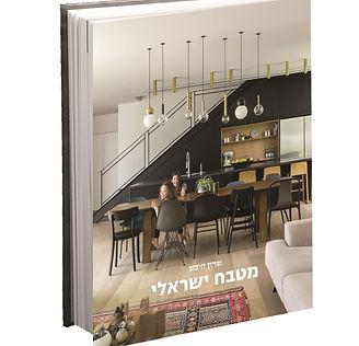 israeli_kitchen.jpg