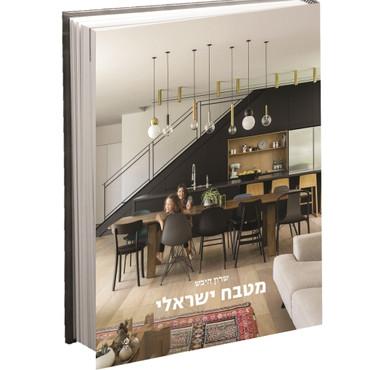 ספר מטבח ישראלי