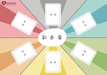 RainbowTable_CH sm.jpg