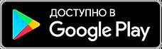 доступно в google play.png
