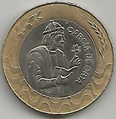 Portugal PT2061997 200 Escudos 1997