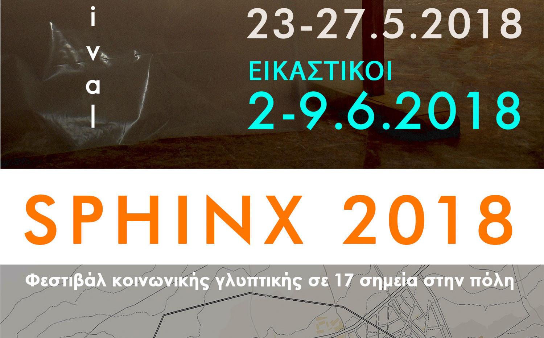 sphinx2018_banner-80x200cm.jpg