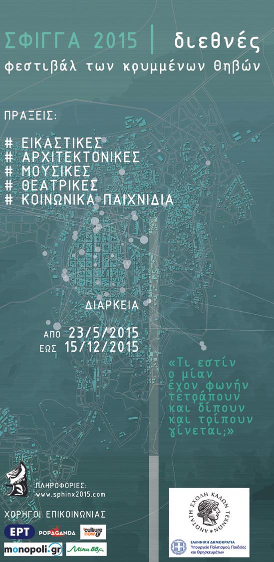 Afisa_GENIKI-6-sm.jpg