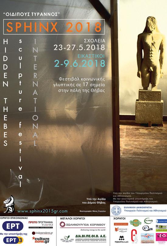 sphinx2018_poster-50x70cm.jpg