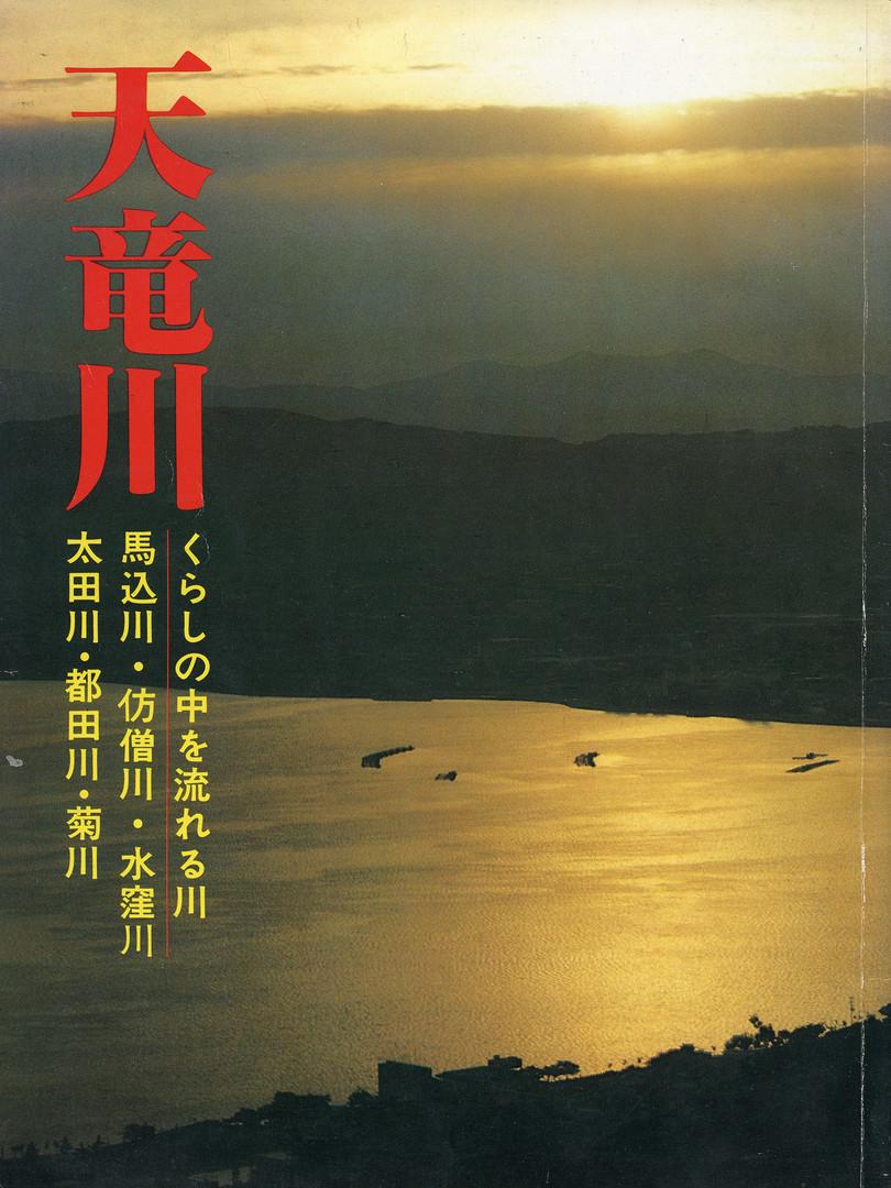 天竜川001.jpg