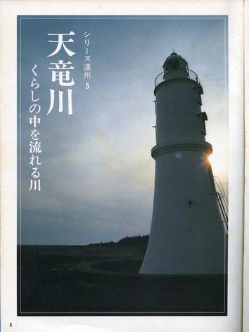 天竜川003.jpg