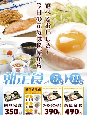 朝定食-1.jpg