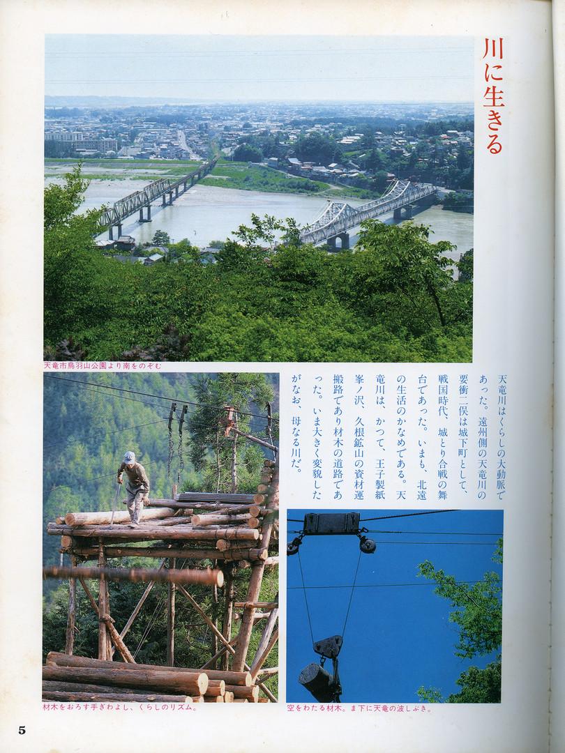 天竜川004.jpg