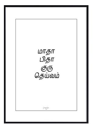 Matha, Pitha, Guru, Devam Tamil Print