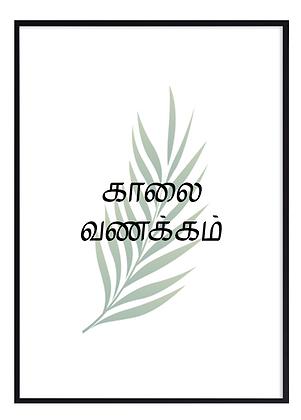 Coconut Leaf Good Morning Print