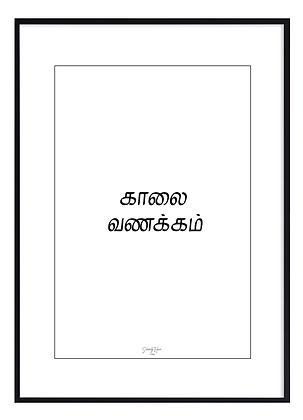 Good Morning Tamil Print