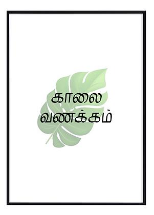 Tropical Leaf Good Morning Print