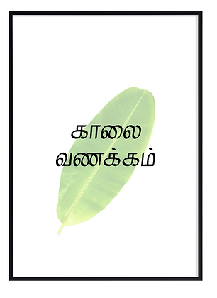 Banana Leaf Good Morning Print