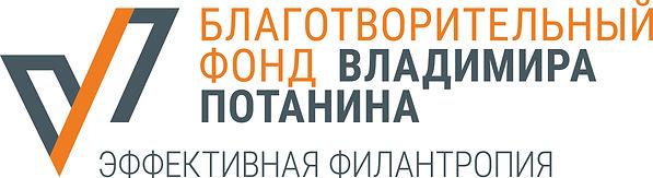 VPF_logoblock_rus_philanthropy_main.jpg