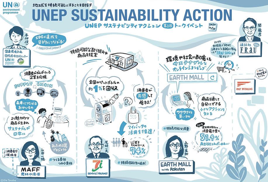 UNEP_Website用改訂.jpeg