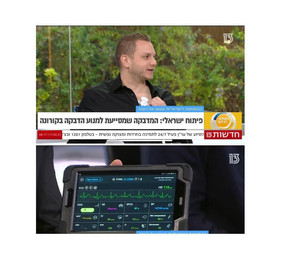 Biobeat is on Channel 13 News Israel