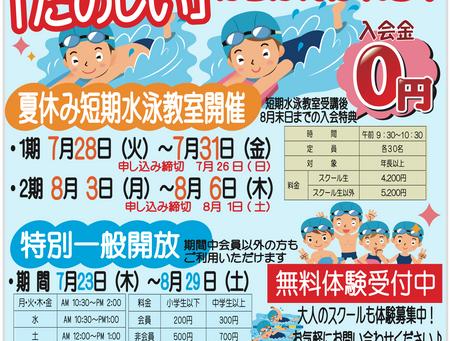 【夏休み短期水泳教室】と【特別一般開放】のお知らせ