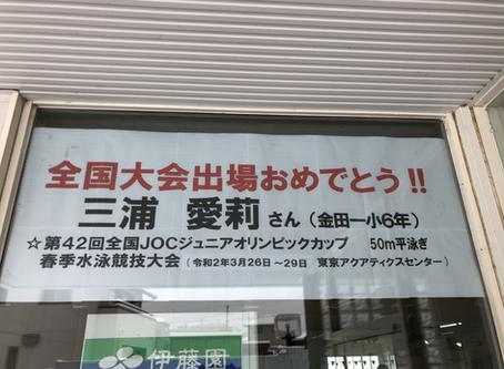 全国JOC標準記録突破!!